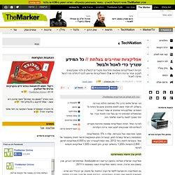 כל המידע שצריך כדי לאכול ולבשל - TechNation - TheMarker