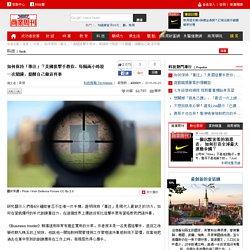 如何保持「專注」?美國狙擊手教你,每隔兩小時設一次鬧鐘,提醒自己做這件事 - 科技 - 科技 - 科技新報 TechNews