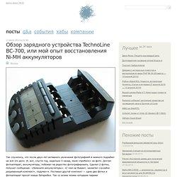 Обзор зарядного устройства TechnoLine BC-700, или мой опыт восстановления Ni-MH аккумуляторов
