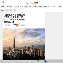 【台灣是少了軟體的科技島】台灣產業「硬」太久,甚至深入教育扼殺根苗人才