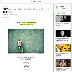 [TED강연] 외국어 장벽 때문에 힘들어하는 당신을 위한 TED강연 영상