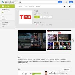 世界級演講 TED