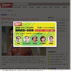 TED×Taipei 創辦人 許毓仁:找出自己的聲音,說一個自己的故事 - 總編輯會客室 - 人物