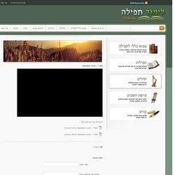 Tefilah.org » אשרי – מבנה ומשמעות