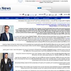 Telecom News - נחשף דיסק קשיח של 8 טרה –בתים ממולא בהליום ליצירת ענן ביתי-משפחתי