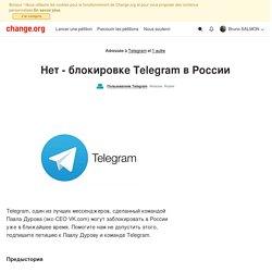 Не допустите блокировку Telegram в России