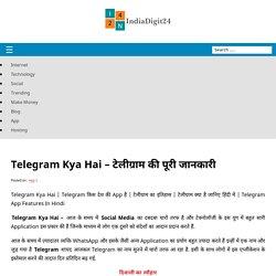 Telegram Kya Hai - टेलीग्राम की पूरी जानकारी