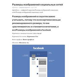 Размеры изображений социальных сетей – Telegraph