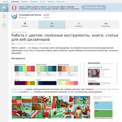 Работа с цветом: полезные инструменты, книги, статьи для веб-дизайнеров / Блог компании TemplateMonster Russia