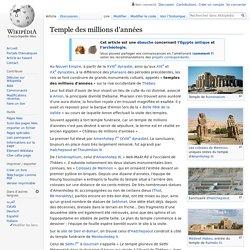 Temple des millions d'années