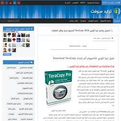 تحميل برنامج تيرا كوبي TeraCopy 2016 لتسريع نسخ ونقل الملفات