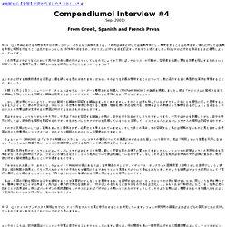 terasima.gooside.com/interview0109compendium4.html