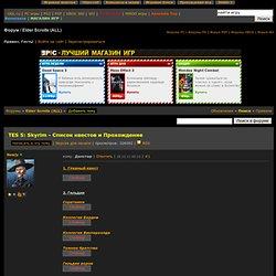 TES 5: Skyrim - Список квестов и Прохождение - Elder Scrolls (ALL) - Форум по играм