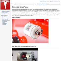 Электромотор Tesla — TeslaWiki