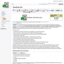 TestDisk RU