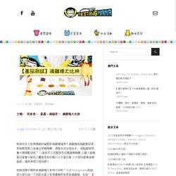 王朝、 田原香、 晨露、鴻福堂- 滴雞精大比拼 - testingmama.com