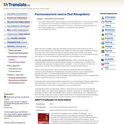 Распознаватели текста (Text Recognition) — MrTranslate.ru