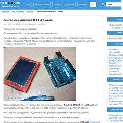 Сенсорный дисплей TFT 2.4 дюйма