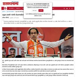 Uddhav Thackeray has invested in stocks in the top five companies