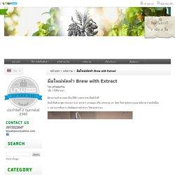 วิธีหมักเบียร์สำหรับมือใหม่ - Brew by Me - Thailand's Homebrew Supplier จำหน่ายอุปกรณ์ HOME BREW , MALT, HOP , YEAST : Inspired by LnwShop.com