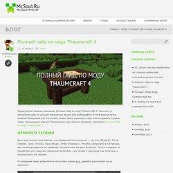 Thaumcraft 4
