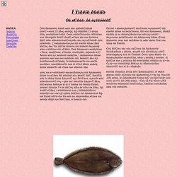 ψάρια του αμβρακικού