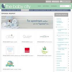 προικα-μωρου - The Baby City