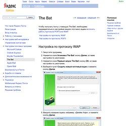 The Bat - Яндекс.Помощь: Почта