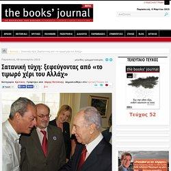 Σατανική τύχη: ξεφεύγοντας από «το τιμωρό χέρι του Αλλάχ» - The Books' Journal