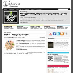 The Cell – Ντοκιμαντέρ του BBC | The BioMed LabS Magazine...