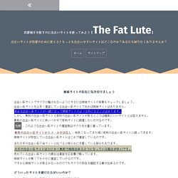 The Fat Lute - ABC Songbook for Lotro