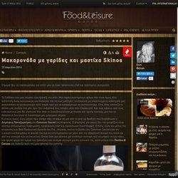 Μακαρονάδα με γαρίδες και μαστίχα Skinos