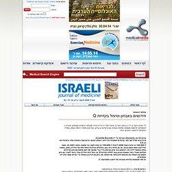 The Israeli Journal of Medicine - חידושים באבחון וטיפול בקדחת Q