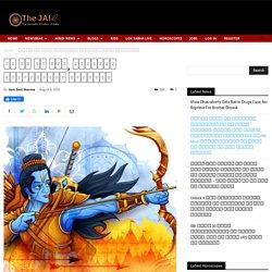 जन जन के राम, मर्यादा पुरुषोत्तम श्रीराम - The JAI