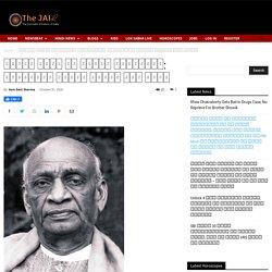 सशक्त भारत के सच्चे निर्माता: लौहपुरुष सरदार वल्लभ भाई पटेल - The JAI