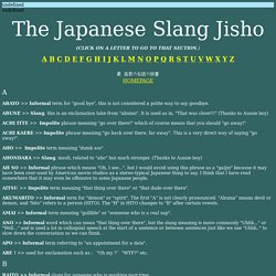 The Japanese Slang Jiko