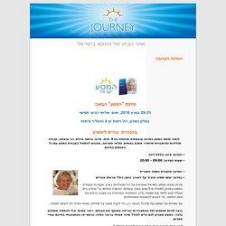 המסע - The Journey - מאת ברנדון בייס: האתר הרשמי של ארגון המסע העולמי בישראל