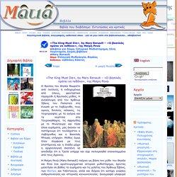 «The King Must Die», by Mary Renault – «Ο βασιλιάς πρέπει να πεθάνει», της Μαίρη Ρενώ.: Βιβλία για δώρο .: Βιβλία .: Ματιά