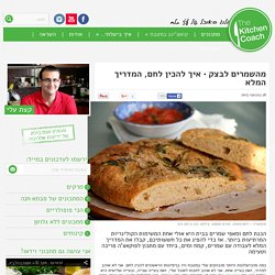 איך להכין לחם, המדריך המלא ומתכון לפוקאצ'ה