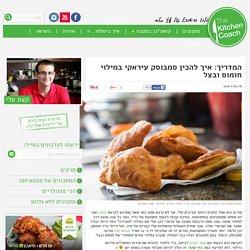 המדריך: איך להכין סמבוסק חומוס עיראקי