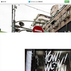 在老屋林立的台北市,我們需要這些衝突的街頭塗鴉來注入點活力