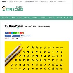 The Noun Project 十萬筆 icon 圖示免費下載,設計師必備收藏