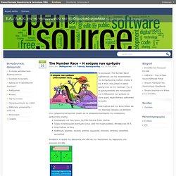 Ελεύθερο Λογισμικό –Ανοικτού Κώδικα νηπιαγωγείο δημοτικό