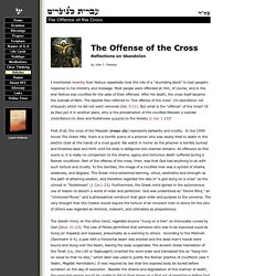 מכשׁול הצליב - The Offense of the Cross