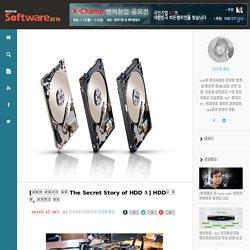 [아무도 알려주지 않는 The Secret Story of HDD ] HDD의 진화, 어디까지 왔나