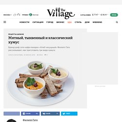 Мятный, тыквенный иклассический хумус — The Village — The Village — поток «Рецепты шефов»