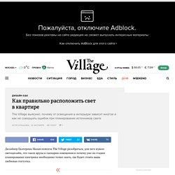 Как правильно расположить свет вквартире — The Village — The Village
