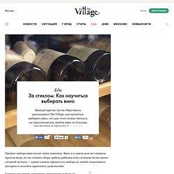 За стеклом: Как научиться выбирать вино — The Village — The Village — поток «Рестораны»