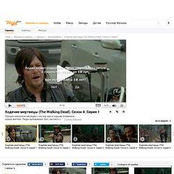 «Сериал «Ходячие мертвецы» - смотреть онлайн в хорошем качестве на Tvigle.ru