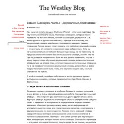 The Westley Blog: Сага об iСловарях. Часть 1 - Двуязычные, бесплатные.